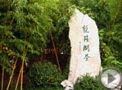 <font size=2><strong>《龙井问茶》</font></strong>