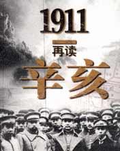 《1911再读辛亥》