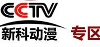 【专区】<font color=red>CCTV新科动漫</font>精彩多