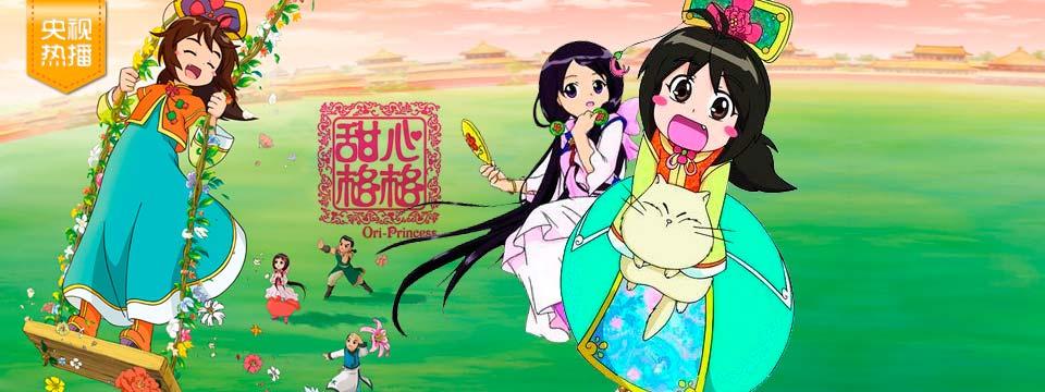 甜心格格甜丝丝头像; 动画片台-cntv中国网络电视台-海量动漫全集视