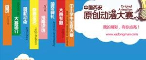 <center>中国西安第二届原创动漫大赛官网正式启动</center>