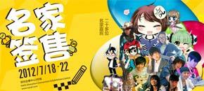 第四届深圳动漫节名家签售活动