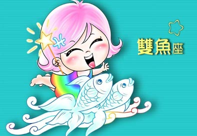 十二星座专题-双鱼座卡通代表-双鱼座卡通代表人物片