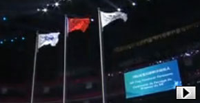 <font color=#cc0000>Video: Hand-over Ceremony of the Flag of BIE</font>