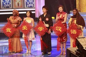 <a></a>第三届汉语桥在华留学生汉语大赛