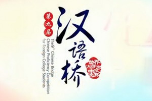 <a></a>The 9th &quot;Chinese Bridge&quot; Chinese Proficiency Competition for Foreign College Students