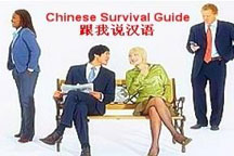 <a></a><font color=darkred>Survival Chinese</font>