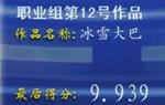 第02名职业组《冰雪大巴》得分:9.939