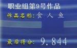 第03名职业组《食人鱼》得分:9.844