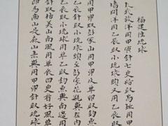 Les plus anciennes archives historiques à propos des îles Diaoyu