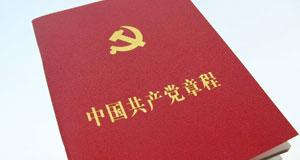 L´amendement des Statuts du Parti communiste chinois (PCC)