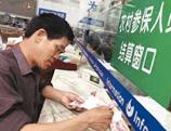 95% de Chinois ont l'assurance médicale publique