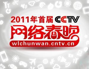 Le premier gala en ligne du CCTV -- Pour l´année 2011