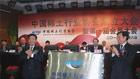 健全行业发展 中国成立稀土行业协会