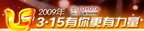 <center>2009年3.15晚会</center>