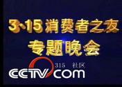 """1993年315晚会""""消费者之友"""""""