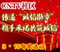 <br><center><strong>CNTV社区有奖活动</strong></center><br><br>