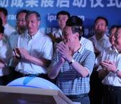 中国打击侵权假冒专项行动成果展启动仪式现场响起热烈掌声
