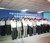 国务院副总理王岐山、26个部委领导出席启动仪式