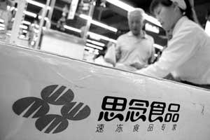 思念就水饺含菌事件致歉 坚称含量符合新国标
