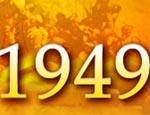 ���й�1949��