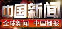 中文国际频道推出专栏节目《世博汇》