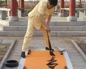 中国毛体书法家王炳坤先生