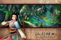 《仙剑神曲OL》游戏壁纸