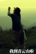 只为那个约定!《诛仙2》微电影寻爱篇催泪上映