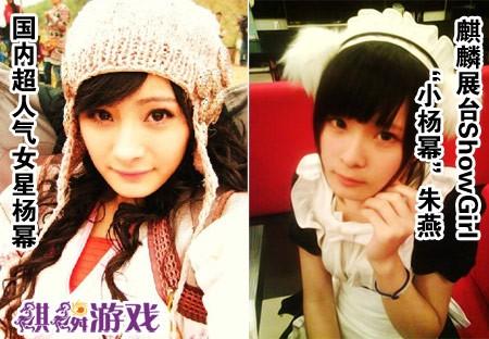 """明星脸不是浮云!""""小杨幂""""空降2011CJ展台"""