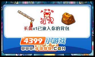 洛克王国海神套装获得方法 打败四大护法赢海神套装