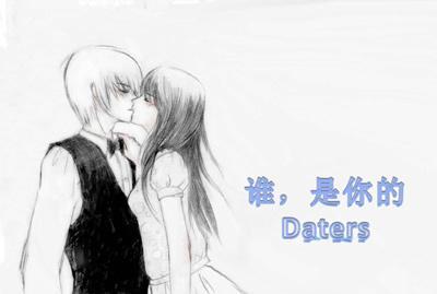 十一相约《Daters》