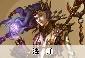 《暗黑破坏神3》法师介绍