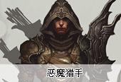 《暗黑破坏神3》恶魔猎手介绍