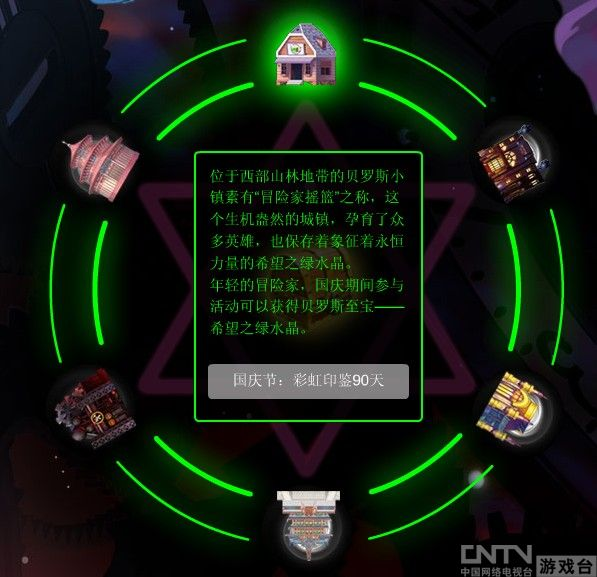 新闻中心 厂商新闻 > 新闻正文      彩虹岛会在国庆节,动漫节,万圣