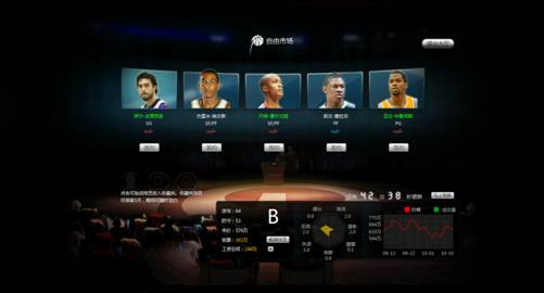 《范特西篮球经理2012版》全新玩点连连看