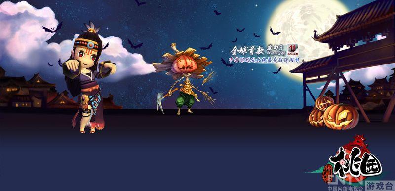 伴随着万圣节的来临,浓厚的狂欢氛围已经弥漫在四周,各种妖魔鬼怪也将粉墨登场,你准备好了么?冰动娱乐倾力打造Q版虚幻3网游《桃园》在万圣节也会为大家带来一场史无前例的狂欢派对,特有的国际化中国风时装将西方节日和中国风韵完美融合起来,形成了独特的幻想风格时装,为万圣节平增添了几分幻想色彩。不仅如此,还有惊悚的宠物陪你渡过一个难忘的幻想万圣狂欢夜。  桃园万圣节原画   中西合璧幻想时装现身万圣节   在这个到处充满了灵异搞怪气氛的节日里,不打扮一下怎么行呢?马上穿起搞怪时装,体验一把捣乱的快感吧!届时,将