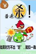 愤怒的小鸟与三国杀合体 初二学生自制猪鸟杀