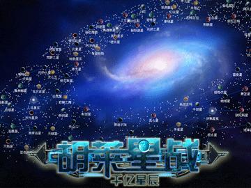 外星人入侵《胡莱星战》 星球防御开启_网页游