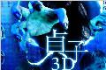 比电影还恐怖!SEGA推出《贞子3D》惊险鬼屋