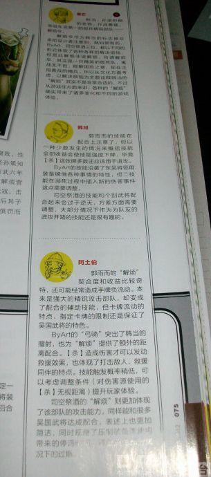 三国杀一将成名2012全方位点评和吐槽韩当篇