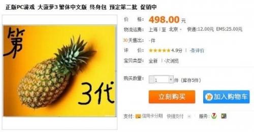 网购大菠萝3变成真菠萝