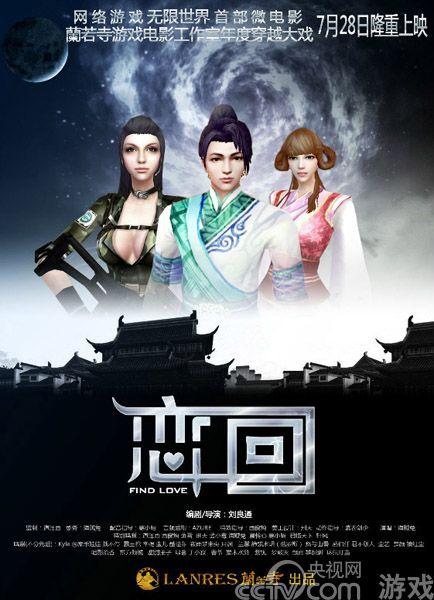 玩家自制微电影《恋回》精美宣传海报