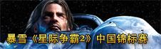 暴雪星际2中国锦标赛