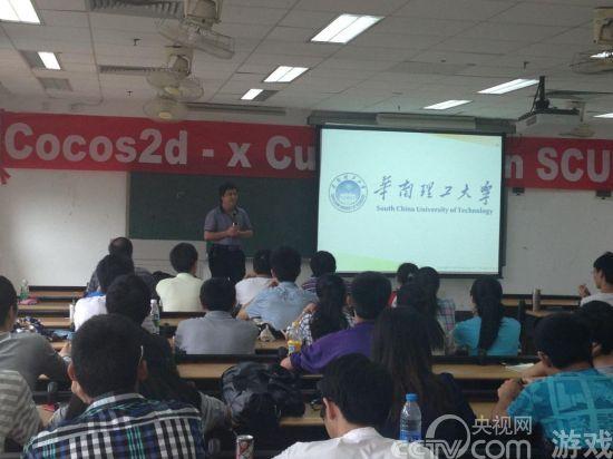 华南理工开设Cocos2d-x前沿游戏开发技术课程