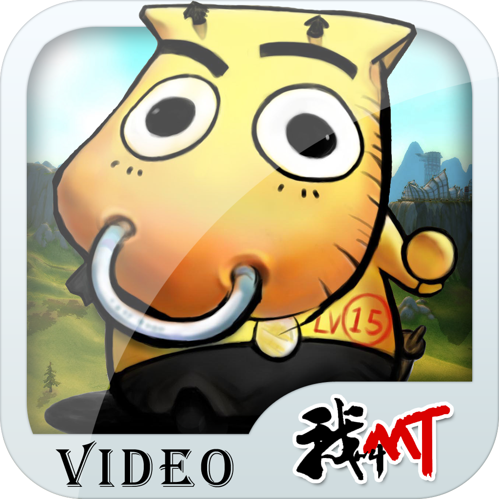 我叫mt动画 2.0 for iphone ios软件 华军...