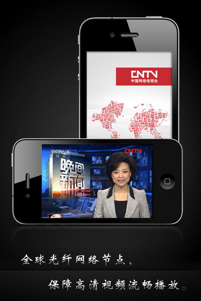 cntv网络电视台l_CNTV中国网络电视台v3.0 新增电影频道_软件_CNTV游戏台