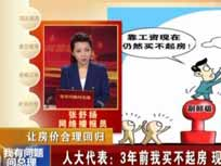 2012年两会CCTV4套《我有问题问总理》让房价合理回归