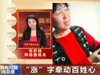 2012年两会CCTV4套《我有问题问总理》控物价保民生