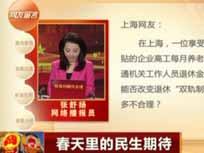 2012年两会CCTV4套《我有问题问总理》春天里的民生期待